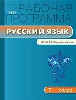Рабочая программа по русскому языку. 7 класс. К УМК Т. А. Ладыженской и др. ФГОС