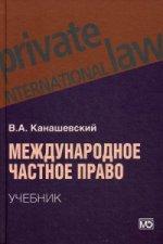 Международное частное право (Учебник)