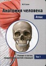 Анатомия человека.Атлас.Т.I.Учение о костях...2изд