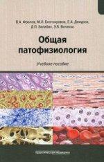Общая патофизиология.Учебное пособие