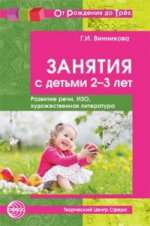 Занятия с детьми 2-3л. Развитие речи, ИЗО, худ.лит
