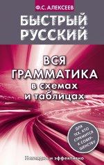 Ирина Викторовна Горбунова. Быстрый русский. Вся грамматика в схемах и таблицах 150x237