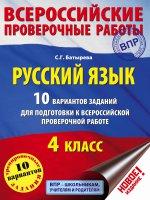 ВПР Русский язык 4кл [10 вар.заданий для подг.]