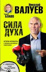 СИЛА ДУХА. Истории-мотиваторы о великих российских спортсменах (+CD)