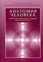 Анатомия человека.Учебник для учеб.зав (12-е изд.)