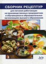 Сборник технических нормативов. Сборник рецептур на продукцию для питания работающих на производственных предприятиях