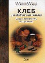 Хлеб и хлебобулочные изделия. Сырье, технологии, ассортимент: Учебное пособие