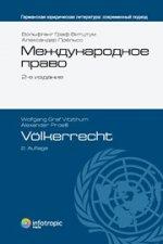 Международное право. 2-е изд