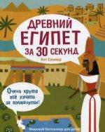 30 секунд. Древний Египет за 30 секунд