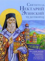 Святитель Нектарий Эгинский чудотворец Ист.жизн