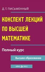Конспект лекций по высшей математике. Полный курс