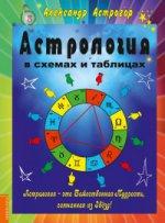 Астрология в схемах и таблицах (меловка, цвет)