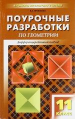 Геометрия 11кл [унив.изд.]
