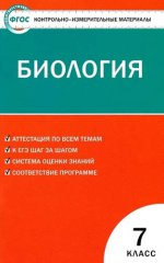 Биология 7кл /Артемьева
