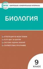 Биология 9кл (Новое издание)/Богданов