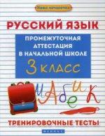 Русский язык: промежут. аттестация в нач. шк. 3кл