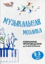 Музыкальная мозаика 2-3кл