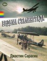 Ведьма Сталинграда