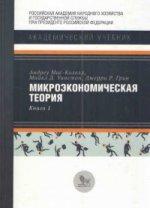 Микроэкономическая теория.Кн.1