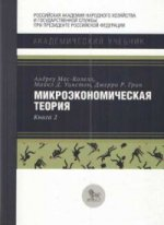 Микроэкономическая теория.Кн.2