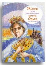Житие святой равноапостольной княгини Ольги в пересказе для детей (6+)