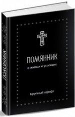 """Помянник. О живых и усопших"""", крупный шрифт"""