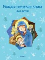 Рождественская книга для детей: Рассказы и стихи