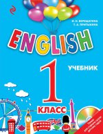 ENGLISH. 1 класс. Учебник + CD