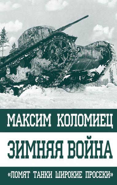 """Зимняя война. """"Ломят танки широкие просеки"""""""