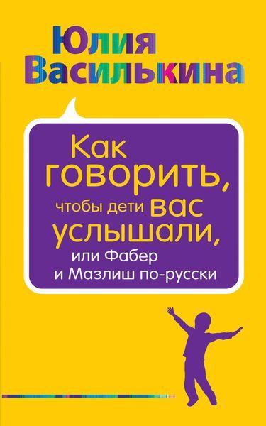Как говорить, чтобы дети вас услышали, или Фабер и Мазлиш по-русски
