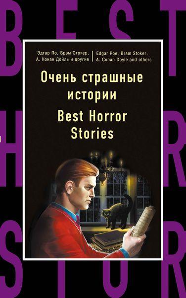 Очень страшные истории = Best Horror Stories