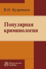 Популярная криминология: Монография В.Н. Кудрявцев
