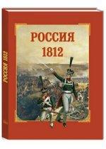 Россия 1812