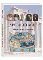 Древний мир. Наука и искусство