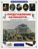 Представление начинается... История русского театра