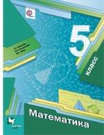 Мерзляк 5 кл. Математика. Учебник ФГОС (Вентана-Граф)