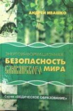 Энергоинформационная безопасность Славянского мира
