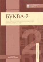 Буква-2. Курс практической грамматики и коммуникации