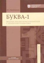 Буква-1. Вводный лексико-фонетический курс с элементами грамматики
