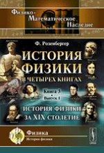 История физики в четырех книгах: Кн.3, Вып.1: История физики за XIX столетие. Пер. с нем