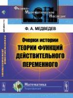 Очерки истории теории функций действительного переменного