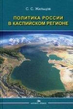 Политика России в Каспийском регионе. Научное издание