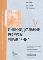 Индивидуальные ресурсы управления. Модуль 5. Учебно-практическое пособие
