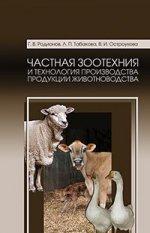 Частная зоотехния и технология производства продукции животноводства. Учебник, 2-е изд., испр