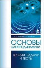 Основы электродинамики. Теория, задачи и тесты: Уч. пособие