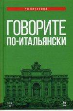 Говорите по-итальянски. Учебное пос., 3-е изд., стер
