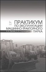 Практикум по эксплуатации машинно-тракторного парка: Уч. пособие, 2-е изд., испр. и доп