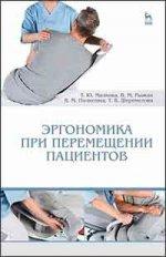 Эргономика при перемещении пациентов: Уч. пособие