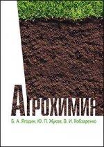 Агрохимия. Учебник, 2-е изд., стер