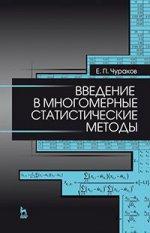 Введение в многомерные статистические методы: Уч. пособие